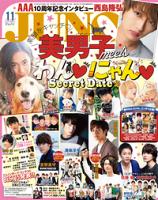 JUNON2015年11月号素顔をキャッチ?美男子meetsわん?にゃん?