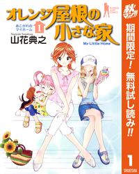 オレンジ屋根の小さな家【期間限定無料】1