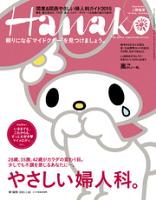 Hanako(ハナコ)2015年1月22日号No.1079