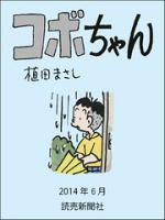 コボちゃん2014年6月
