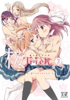 桜Trick3巻