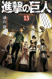 �ʷ�ε�� attack on titan��13��