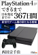 PlayStation 4���Ǥ���ޤ� -����ȯ��ޤǤ�367���