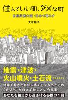 住んでいい町、ダメな町自然災害大国・日本で暮らす