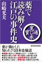 山崎光夫 アイテム口コミ第5位