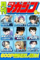月刊少年マガジン2015年0号1巻