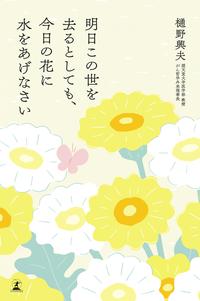 明日の、この世を去るとしても今日の花に水をあげなさい