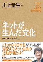 角川インターネット講座4ネットが生んだ文化誰もが表現者の時代