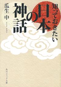 知っておきたい日本の神話