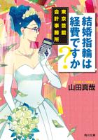 結婚指輪は経費ですか?東京芸能会計事務所