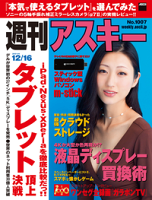 週刊アスキー2014年12/16号
