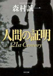 �ʹ֤ξ��� 21st Century
