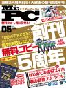 Mr.PC (ミスターピーシー) 2015年 5月号-【電子書籍】