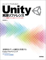 エンジニアのためのUnity実践リファレンス~ゲーム開発にすぐに役立つスクリプト入門