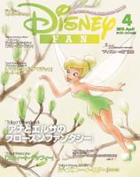 ディズニーファン2015年4月号