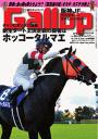 週刊Gallop 2014年12月14日号2014年12月14日号-【電子書籍】