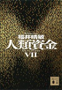 ������VII