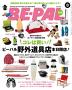 BE-PAL(ビーパル)2014年8月号