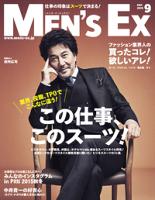 MEN'SEX(メンズ・イーエックス)2015年09月号
