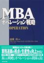MBAオペレーション戦略-【電子書籍】