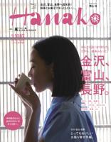 Hanako(ハナコ)2015年5月28日号No.1087