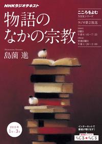 NHKこころをよむ物語のなかの宗教2015年1月~3月