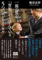 一流の男が「育児」から学んでいる5つのビジネススキル