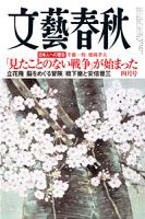 文藝春秋2015年4月号