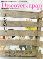 DiscoverJapan2014年6月号Vol.34