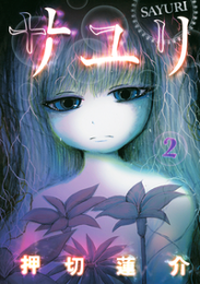 サユリ (2)