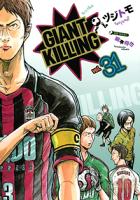 GIANTKILLING31巻