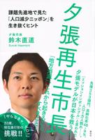 夕張再生市長課題先進地で見た「人口減少ニッポン」を生き抜くヒント