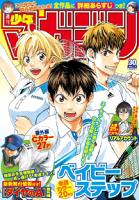 週刊少年マガジン2015年30号[2015年6月24日発売]