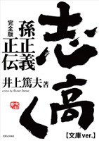 志高く孫正義正伝完全版【文庫ver.】