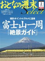 おとなの週末セレクト「富士山一周 絶景ガイド」<2014年2月号>