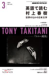 NHKラジオ英語で読む村上春樹世界のなかの日本文学2015年3月号