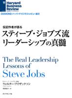 スティーブ・ジョブズ流リーダーシップの真髄