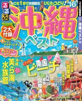 るるぶ沖縄ベスト'16