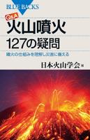Q&A火山噴火127の疑問噴火の仕組みを理解し災害に備える