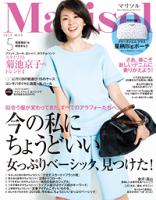 Marisol2015年5月号