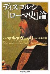ディスコルシ ーー「ローマ史」論