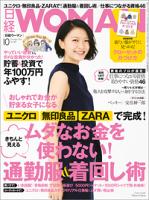 日経ウーマン2015年10月号[雑誌]