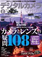 デジタルカメラマガジン2015年2月号