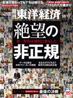 週刊東洋経済2015年10月17日号