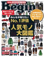 Begin(ビギン)2015年11月号