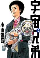 【無料試し読み版】宇宙兄弟2巻