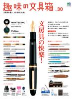 趣味の文具箱Vol.30