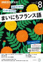 NHKラジオまいにちフランス語2015年8月号