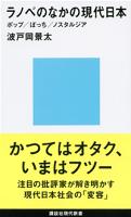 ラノベのなかの現代日本ポップ/ぼっち/ノスタルジア