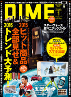 DIME(ダイム)2016年1月号